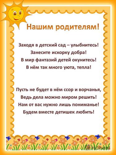 https://solnishkoeisk.ucoz.ru/_si/0/s07838045.jpg